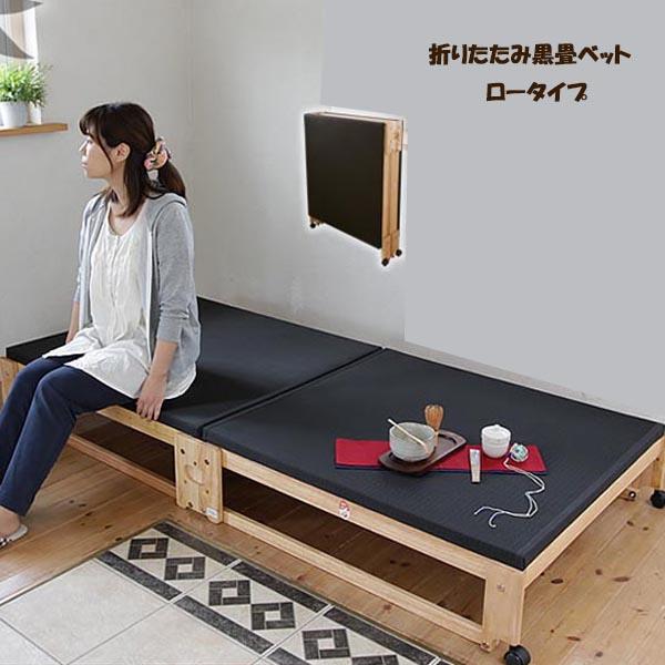 ヘッドレス折りたたみ黒畳シングルベッド ロータイプ