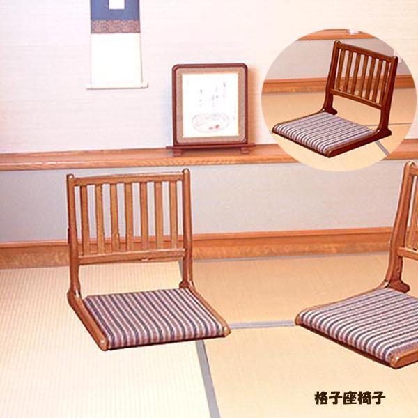 直営ストア 木製 国産 座椅子 和室 くつろぐ ブラウン 和室に似合う 格子座椅子 折りたたみ式 予約販売 ダークブラウン