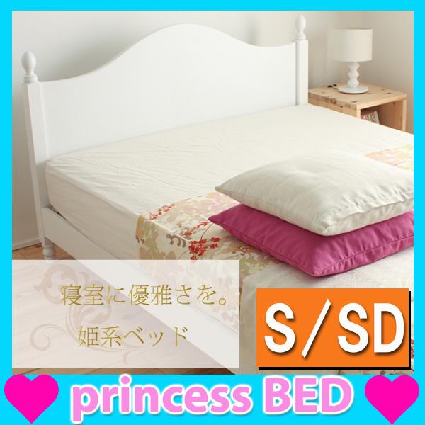 新生活応援!【送料無料】プリンセスの夢が見れそうな…お姫様シングルベッド:bcb30-wh-s 9030011100SSspecial03mar13_interior