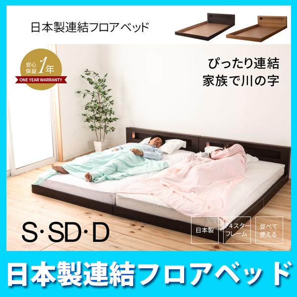 【国産フレーム・送料無料】並べて使える♪日本製連結フロアシングルベッド~フレームのみ~