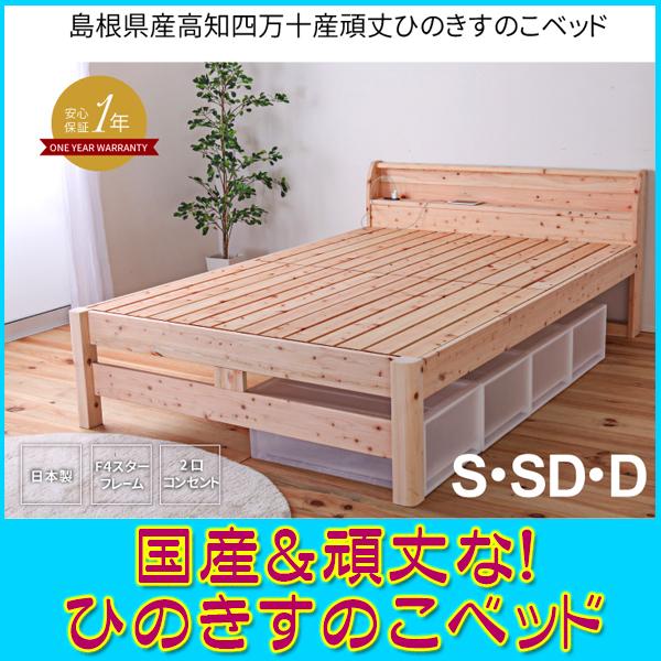 【国産フレーム・送料無料】すのこベッド シングルサイズ 島根県産高知四万十産頑丈ひのきすのこベッド 耐久試験で1トンの荷重に耐えた頑丈タイプ