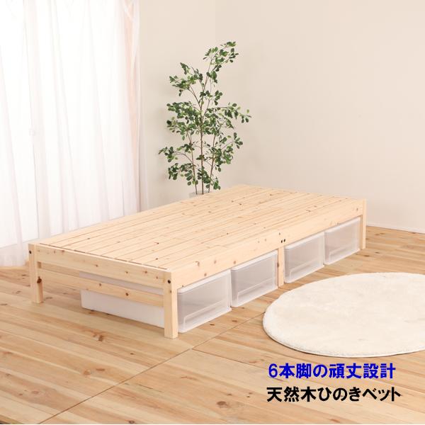 【国産F】天然木ひのきシングルベット ヘッドレスタイプフレームのみ