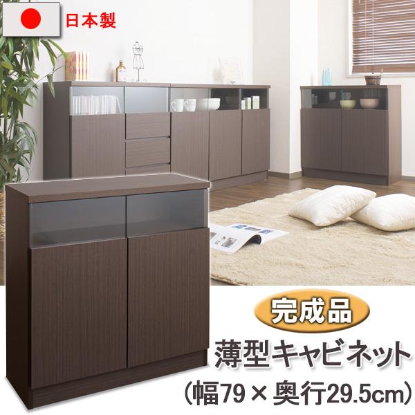新生活応援!日本製・完成品!薄型キャビネット(幅79×奥行29.5×高さ80cm)~ブラウン~