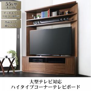 【地域別送料加算商品】大型テレビ対応ハイタイプコーナーテレビボード city angle シティアングル