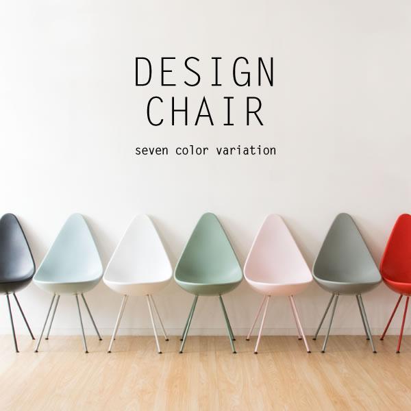 体にフィットして包み込むように設計された滑らかなドロップ型の曲線は 座り心地が良く 快適にお座りいただけるデザインです ハの字の脚部で安定性もバツグン 直輸入品激安 買い取り デザインチェア