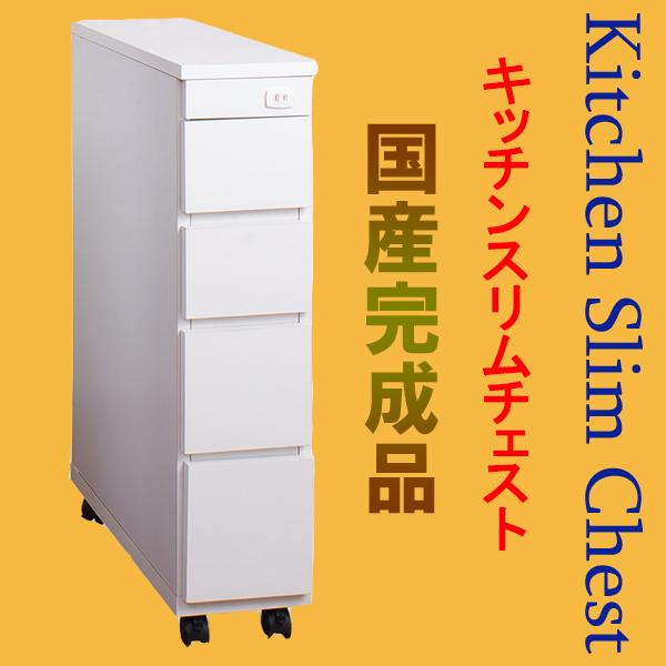 【完成品】選べる幅サイズ♪キッチンスリムチェスト幅20