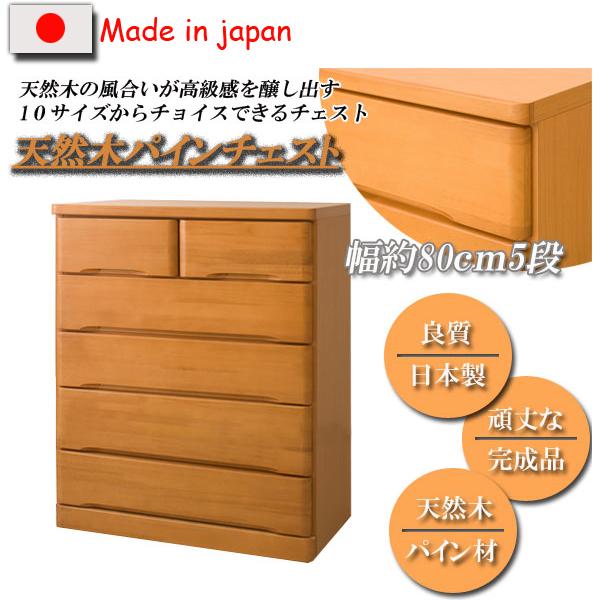 安心の日本製・完成品!天然木パイン材使用♪チェスト 幅80cm5段タイプ