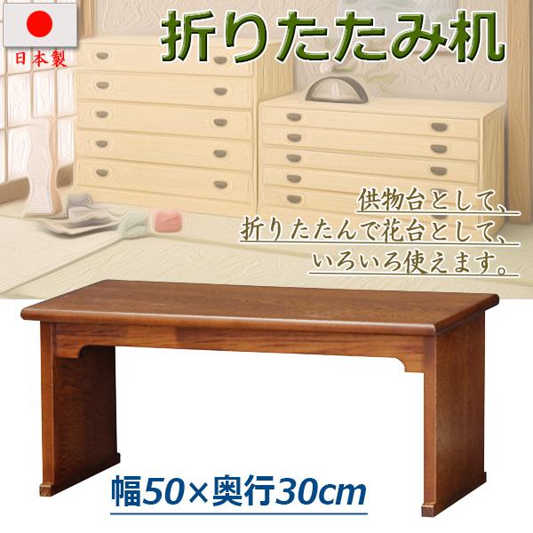 【送料無料】日本製!和の趣折りたたみ式机(幅55×奥行30cm)