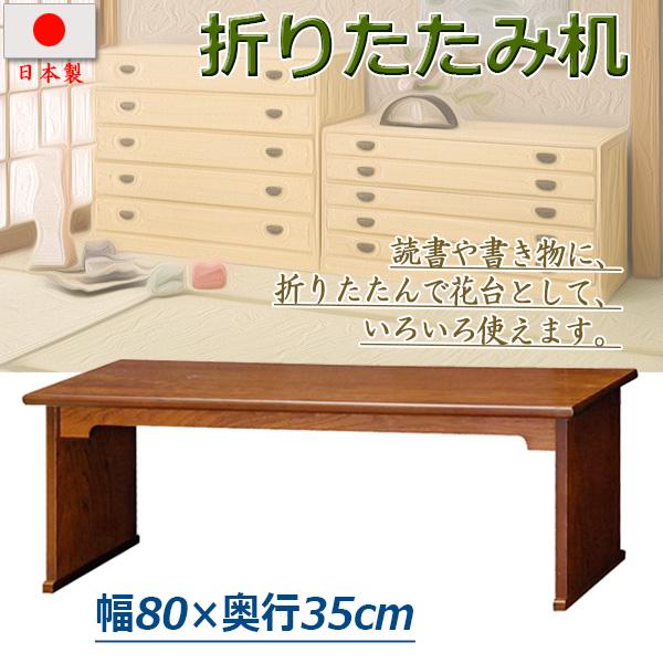 【送料無料】日本製!和の趣折りたたみ式机(幅80×奥行35cm)