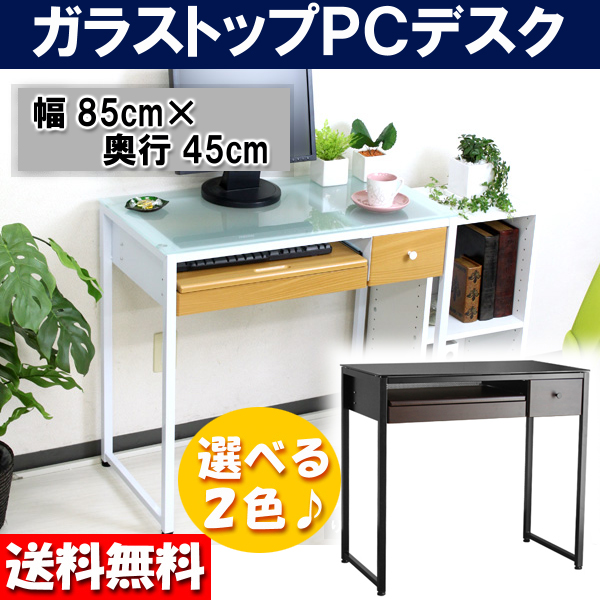 【送料無料】ガラストップPCデスク 幅85×奥行45cm