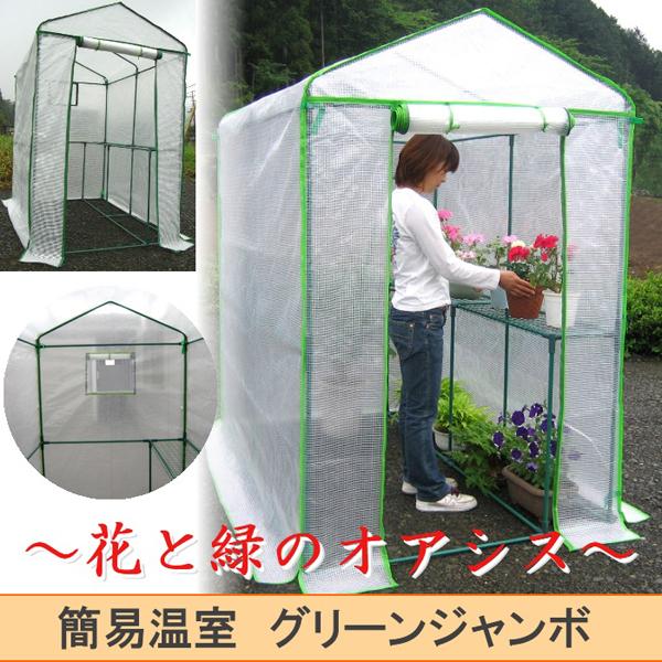 簡易温室 グリーンジャンボ