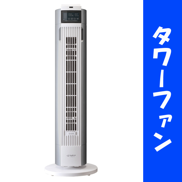 アロマトレイ付き♪自動風量制御機能付き!スリム扇風機