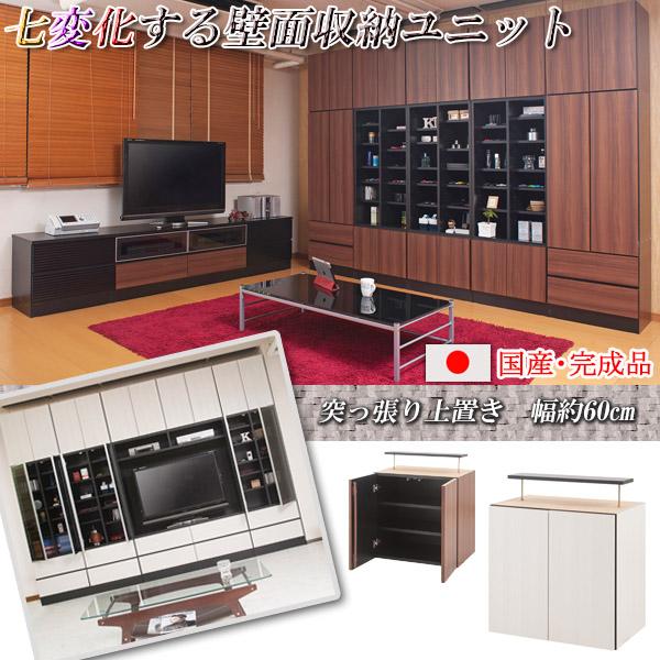 日本製完成品!自由自在に組み替えができる壁面収納シリーズ 幅60cm上置き