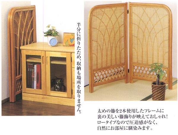 籐製二つ折りスクリーン
