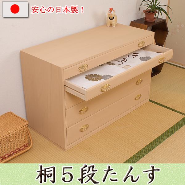 国産完成品!天然木桐たんす・5段(幅98×奥行44×高さ63)