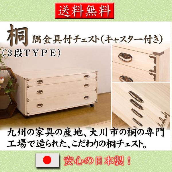 安心の日本製!キャスター付きで移動もラクラク♪隅金具付き桐チェスト 3段