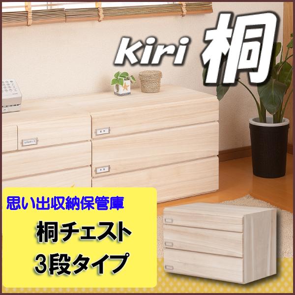 【送料無料】桐の思い出収納保管庫 3段タイプ