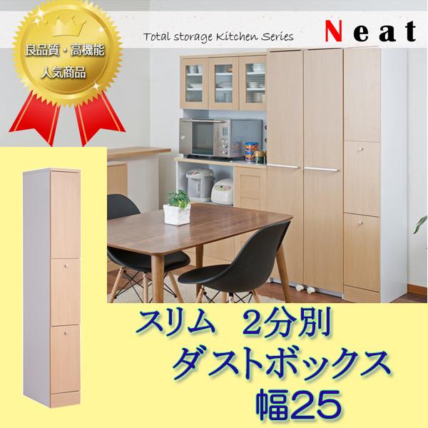キッチンシリーズNeat ダストボックス スリム 2分別 幅25 ナチュラル