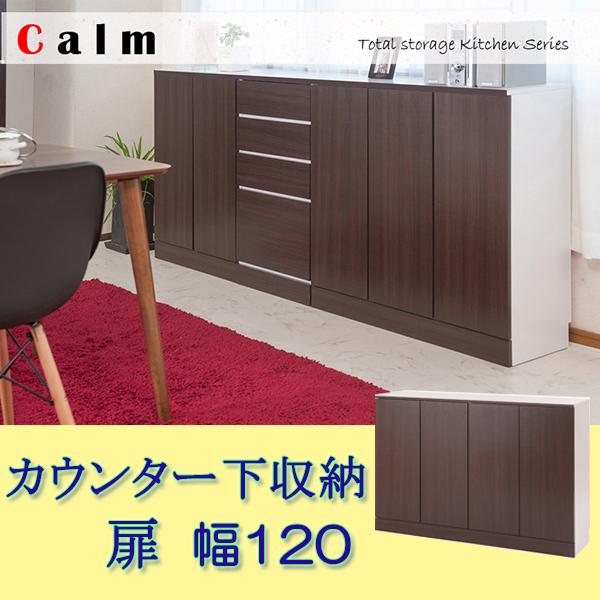 キッチンシリーズCalm カウンター下収納 扉幅120cm ダークブラウン