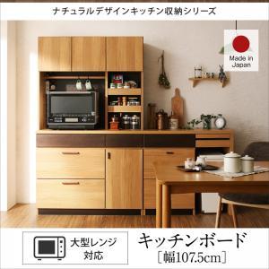 日本製完成品 大型レンジ対応 ホワイトオーク無垢材使用ナチュラルデザインキッチン収納シリーズ キッチンボード
