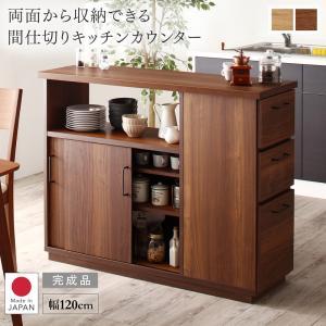 日本製完成品両面から収納できる間仕切りキッチンカウンター Cafeterie カフェテリエ
