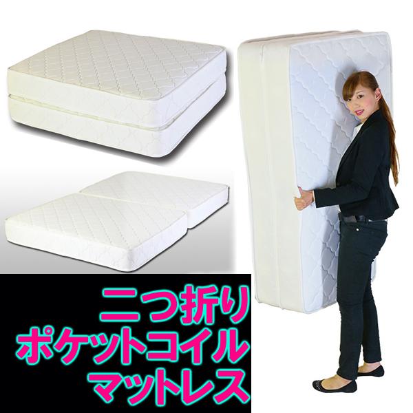 【送料無料】二つ折りポケットコイルマットレス~セミシングル~