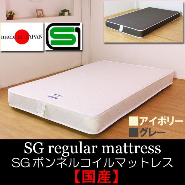 【国産】SGマーク付きレギュラーマットレス【グレードアップマットレス】ALTOで始まるレギュラーマットレス付きベッドとご一緒にグレードアップマットレスとしてお買い求めください。