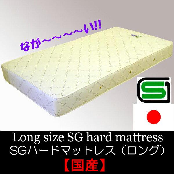 【国産】ゆったりサイズ♪SGマーク付ハードマットレス~ロング~セミシングル