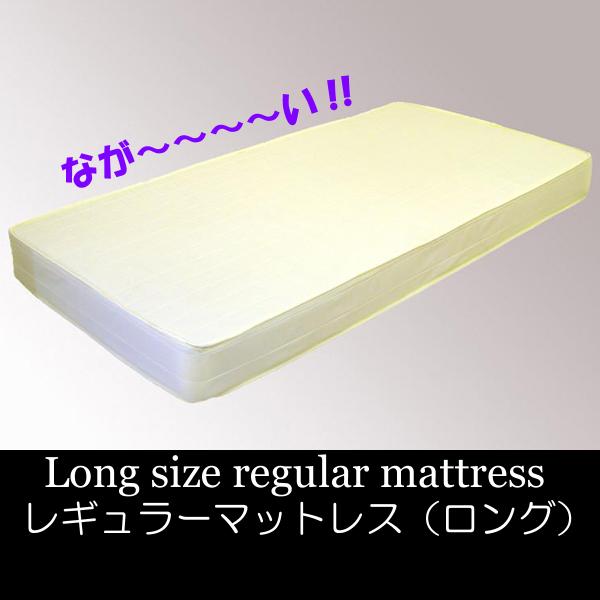 ゆったりサイズ♪レギュラーマットレス~ロング~セミシングル