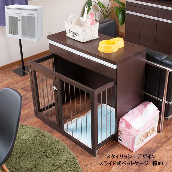 日本製完成品!スタイリッシュデザイン 幅90cm スライド式ペットケージ 「すむぺっと」シリーズ