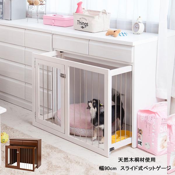 日本製完成品 天然木を使用した幅90cmスライド式ペットケージ 「すむぺっと」シリーズ