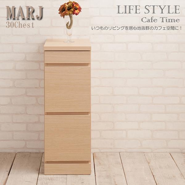 日本製完成品 【Marj】マージュキャビネットシリーズ 幅30cm スリムチェスト ナチュラル