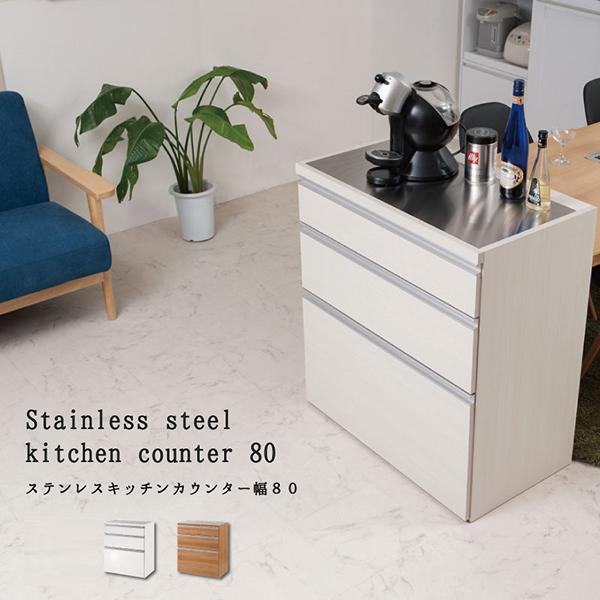 ステンレスキッチンカウンター80幅