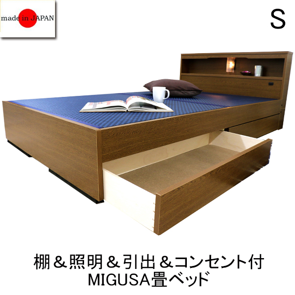 日本製 引出し 棚 畳ベッド シングルサイズ たたみベッド タタミベッド 和風 引出 防湿加工 激安格安割引情報満載 照明 お買い得品 コンセント 収納 国産 MIGUSA コンセント付MIGUSA畳シングルベッド