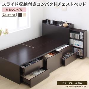 お客様組立 スライド収納付き コンパクトチェストベッド Compact-IN コンパクトイン ベッドフレームのみ セミシングル ショート丈