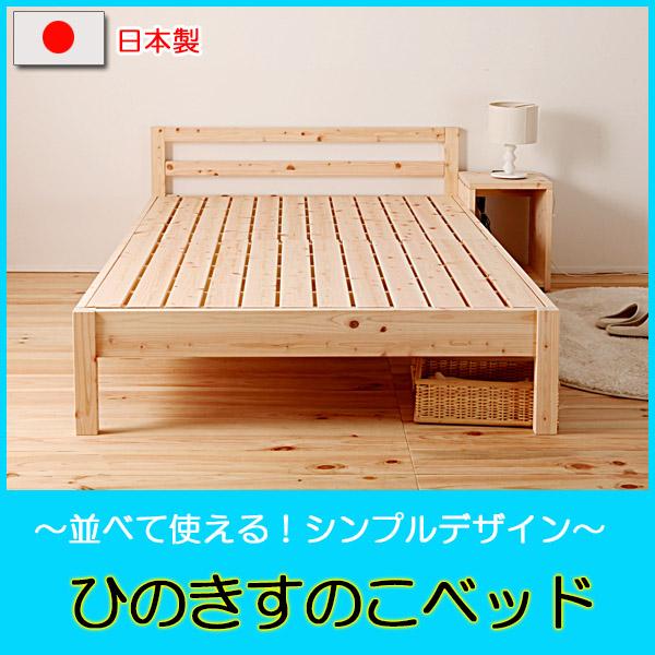 【国産フレーム・送料無料】並べて使える♪島根県産高知県四万十産ひのきすのこシングルベッドフレーム