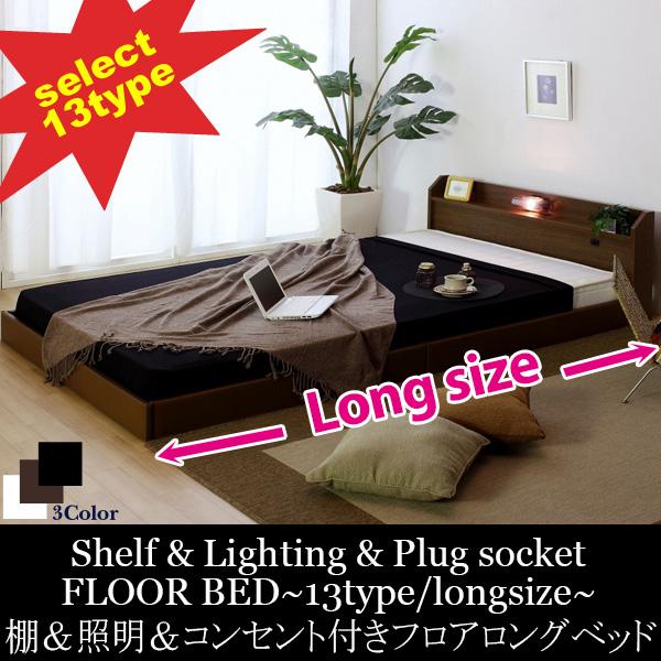 【国産F】棚&コンセント&照明付きロングサイズフロアワイドキングベッド(マットレス幅約280cm)マットレス付き