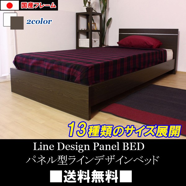 【国産F・送料無料】パネル型ラインデザインセミシングルベッド フレームのみ
