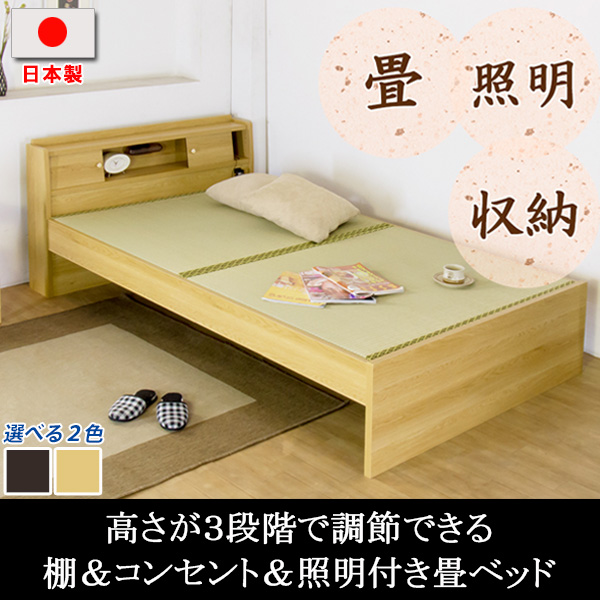 【国産】高さが3段階で調整できる♪ 棚&コンセント&照明付き 畳シングルベッド