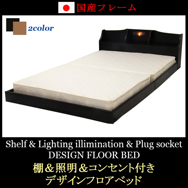 【国産フレーム】棚&照明&コンセント付きデザインフロアセミシングルベッド フレームのみ