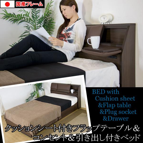 日本製フレーム 豊富な品 背もたれクッションシート フラップ収納 ミニテーブル コンセント 引出つきシングルベッド フレームのみ 木製棚付きベッド ダークブラウン 国産品 引き出し付きシングルベッド クッションシート付きフラップテーブル