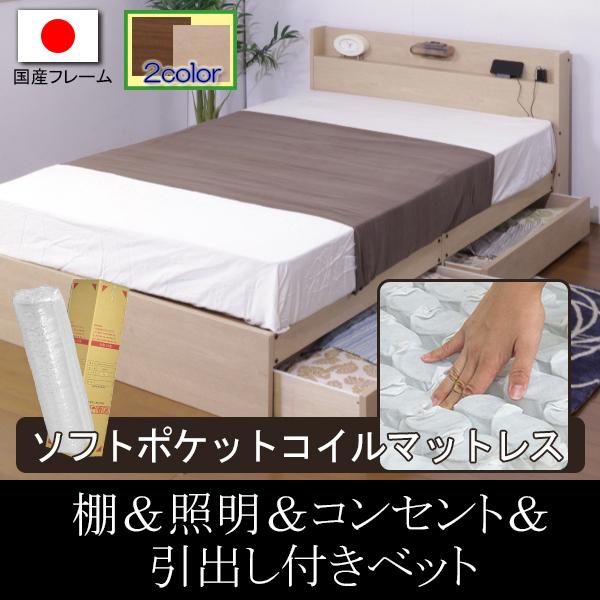 【国産F】棚&照明&コンセント&引出し付きシングルベッド圧縮ロールソフトポケットコイルマットレス付き