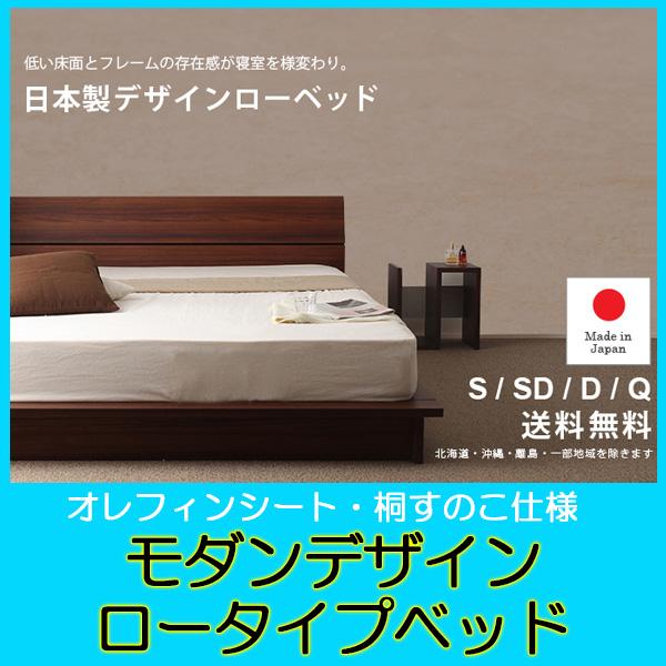 新生活応援!【国産F・送料無料】オレフィンシート・桐すのこ仕様モダンデザインロータイプシングルベッド