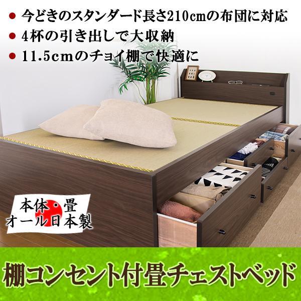【国産・送料無料】大収納♪棚&コンセント&引出し4杯付き畳シングルベッド