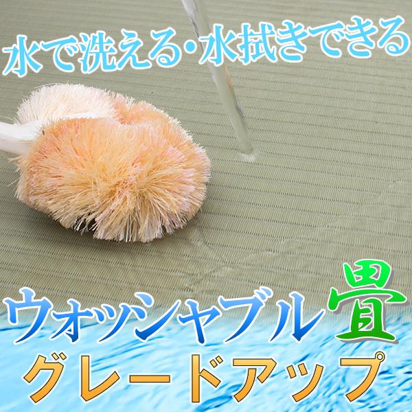 洗える・水ふきできる ウォッシャブル畳シングルベット用【グレードアップ畳】