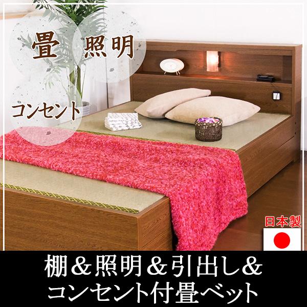 【国産】棚&照明&引出&コンセント付畳シングルベッド