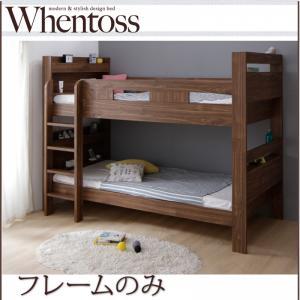 【地域別送料加算商品】ずっと使える!2段ベッドにもなるワイドキングサイズベッド【Whentoss】ウェントス フレームのみ