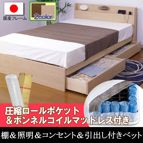 【国産F】棚&照明&コンセント&引出し付きシングルベッド圧縮ロールポケット&ボンネルコイルマットレス付き