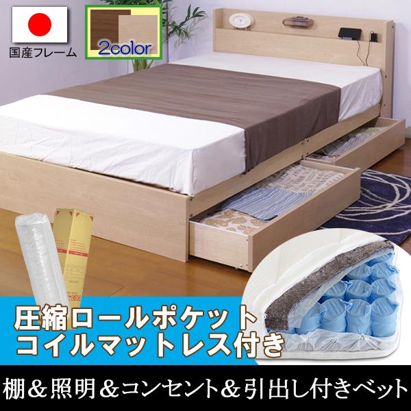 【国産F】棚&照明&コンセント&引出し付きシングルベッド圧縮ロールポケットコイルマットレス付き