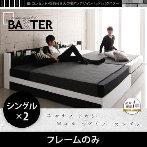 棚・コンセント・収納付き大型モダンデザインベッド BAXTER バクスター ベッドフレームのみ ワイドK200(S×2)